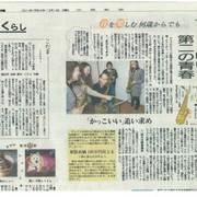 12月14日の中国新聞に掲載されました。 イメージ1
