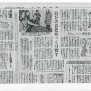 12月8日の日本海新聞に掲載されました。 イメージ1