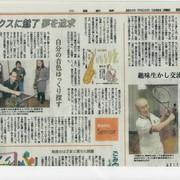 12月8日の四国新聞に掲載されました。 イメージ1